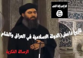 تاريخ داعش