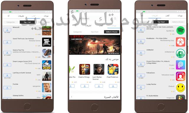 acmarket | بديل متجر Google Play | لتنزيل التطبيقات والألعاب مجانآ أخر أصدار