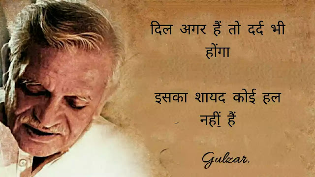 gulzar quotes in hindi