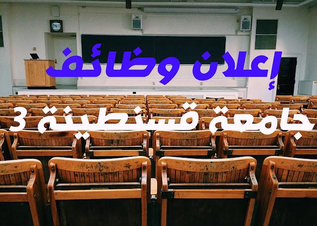 إعلان عن فتح مسابقة للتوظيف في جامعة قسنطينة3 -قسنطينة- ولاية قسنطينة