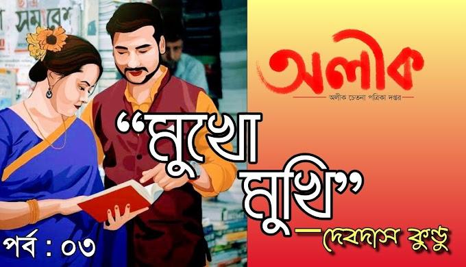 ধারাবাহিক গল্প :: মুখোমুখি (তৃতীয় পর্ব)