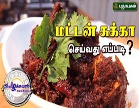 Azhaikalam Samaikalam 30-05-2017 Puthuyugam Tv