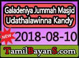 Perform Hajj Before Poverty Comes By Ash-Sheikh Fayas (Kekirawa) Jummah 2018-08-10 at Galadeniya Jummah Masjid Udathalawinna Kandy