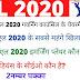 Ipl 2020 gk questions in hindi,आईपीएल 2020  से सम्बंधित महत्वपुर्ण प्रश्न