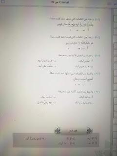 كتاب التنال العربي pdf