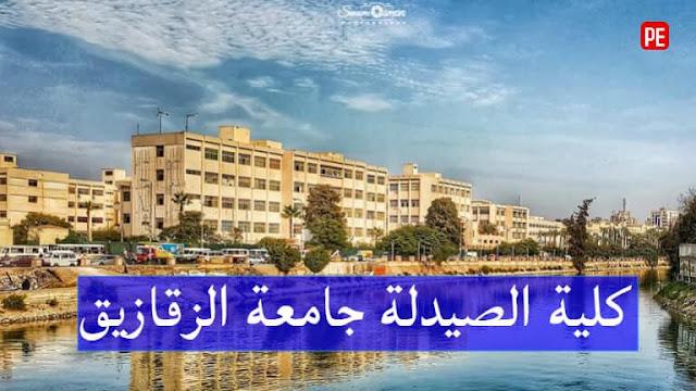 تعرف علي كلية الصيدلة جامعة الزقازيق و التنسيق ومميزات الدراسة بها واقسامها المختلفة