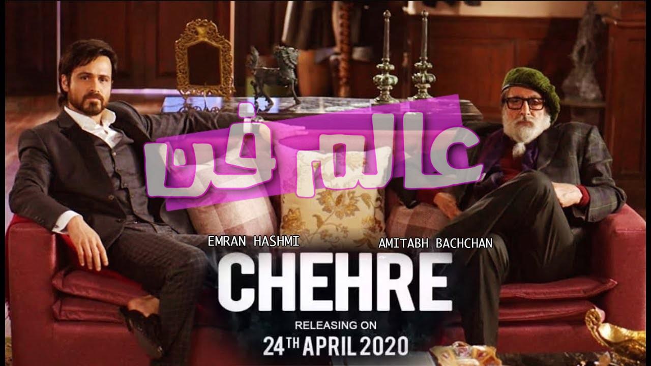 مشاركة ممثل عمران على جانب نجم بوليود الشهير اميتاب باتشن في فيلم جديد chehre