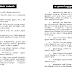 வீட்டிலேயே தமிழ் மருத்துவம் மின்னூல் PDF | Tamil Ebook Download