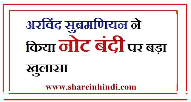 अरविंद सुब्रमणियन ने किया नोट बंदी पर बड़ा खुलासा