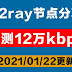 2021年01月22日更新:免费高速v2ray ssr节点分享|亲测20万kbps|科学上网梯子翻墙支持电脑手机vpn clash,ssr,winxray订阅