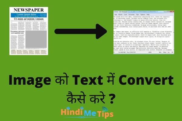 Image Ko Text Me Convert Kaise Kare