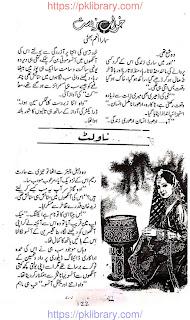 Khwab e Zeest by Samara Anam Bhatti Online Reading