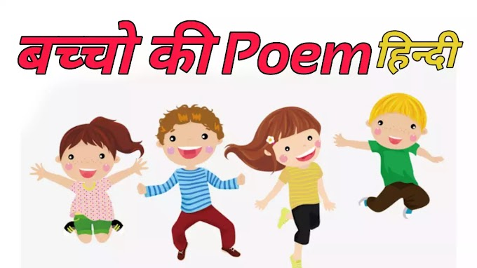 Chhote Bachho Ki Poem Hindi For Kids