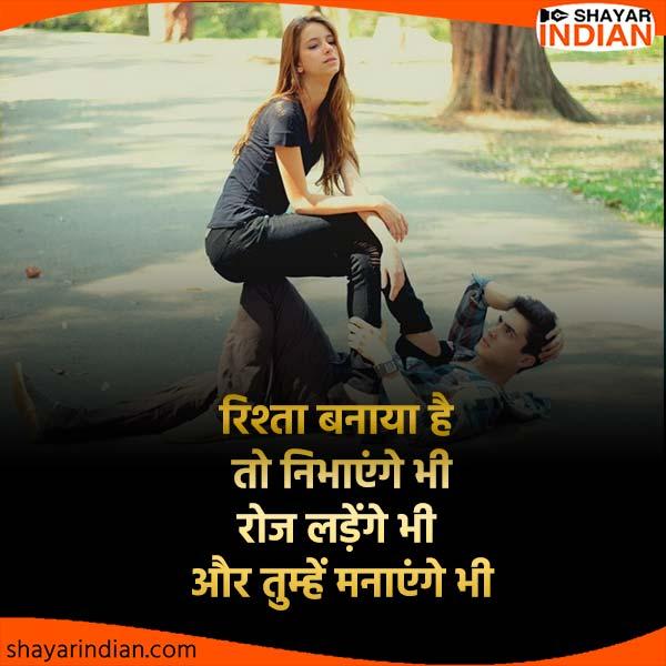 Rishta Nibhana, Roj Ladna Manana : 2 Lines Love Status in Hindi