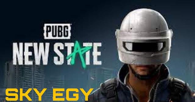 """طريقة تحميل لعبة ببجي نيو ستيت """"PUBG New State"""" بالحجز مسبقا"""