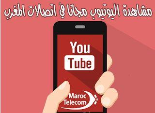 مشاهدة اليوتيوب مجانا في إتصالات المغرب