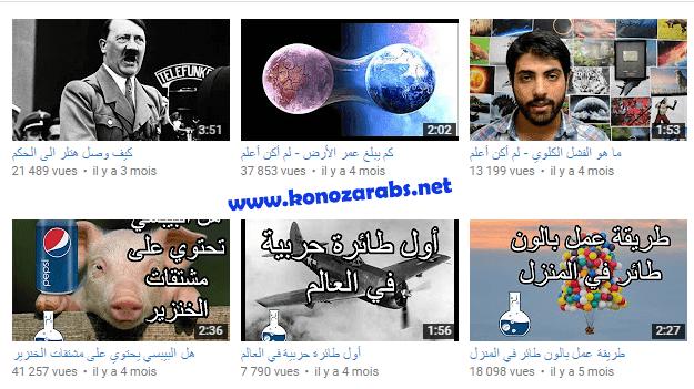 افضل 10 قنوات يوتيوب عربية جد مفيدة