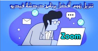 تحميل برنامج زووم zoom