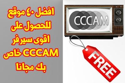 ازيد من 40 موقع لتوليد سيرفرات CCCAM لمدة طويلة مجانا تفتح باقات رياضية و ترفهية قوية