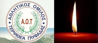 Θερμά συλλυπητήρια στον πρώην πρόεδρο της Τερψιθέας Γλυφάδας