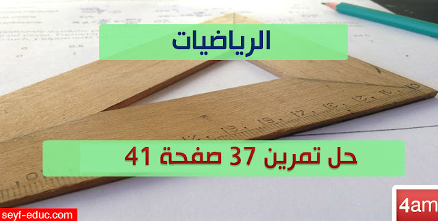 حل تمرين 37 ص 41 رياضيات 4 متوسط