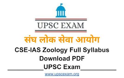 UPSC IAS Mains Exam Optional