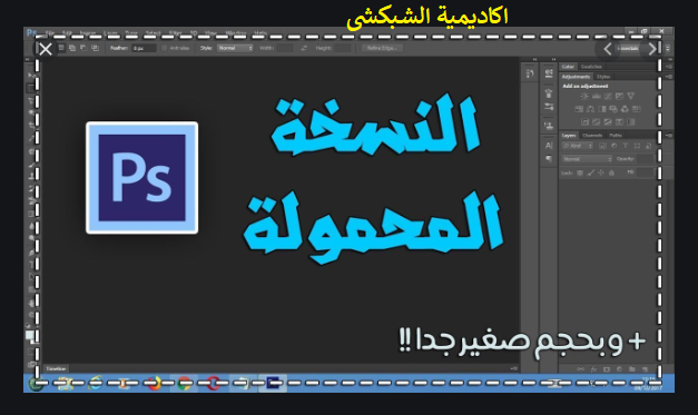 Adobe Photoshop CS3 Portable Free تنزيل النسخة الكاملة