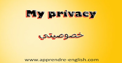 My privacy    خصوصيتي