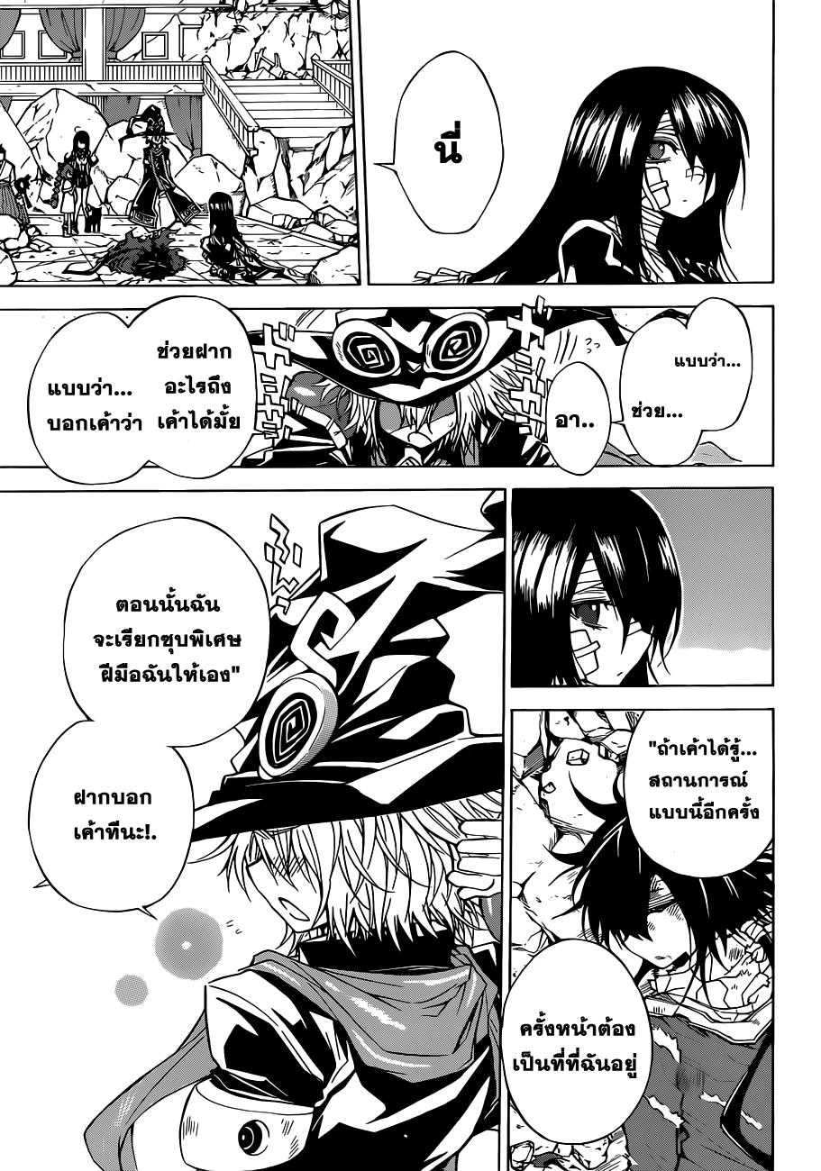 อ่านการ์ตูน Magico 48 ภาพที่ 7