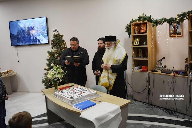 Έκοψαν τις Πρωτοχρονιάτικες πίτες τους τα Κέντρα Νεότητος της Ιεράς Μητροπόλεως Αργολίδος.