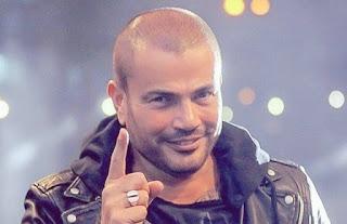 Quiz : لو انت  بتحب عمرو دياب المفروض تجاوب كل الاسئلة صح