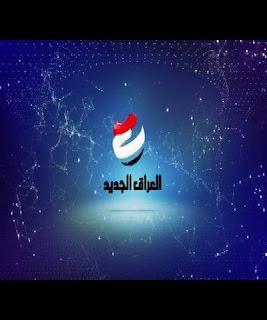 تردد قناة العراق الجديد