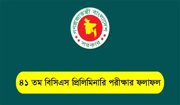 41 BCS Result 2021 PDF   www.bpsc.gov.bd