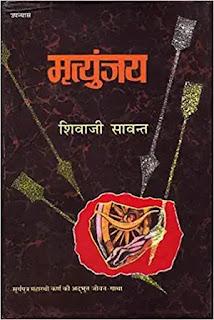 mrityunjaya hindi by shivaji sawant,best mythological fiction novels in hindi
