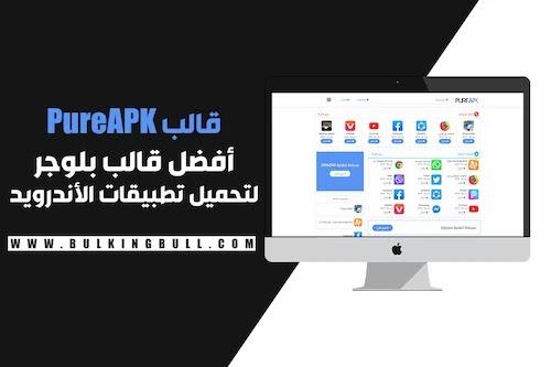 قالب PureAPK : أفضل قالب بلوجر لتحميل تطبيقات الأندرويد