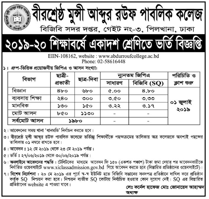 Birshreshtha Munshi Abdur Rouf Public College, Peelkhana, Dhaka Admission