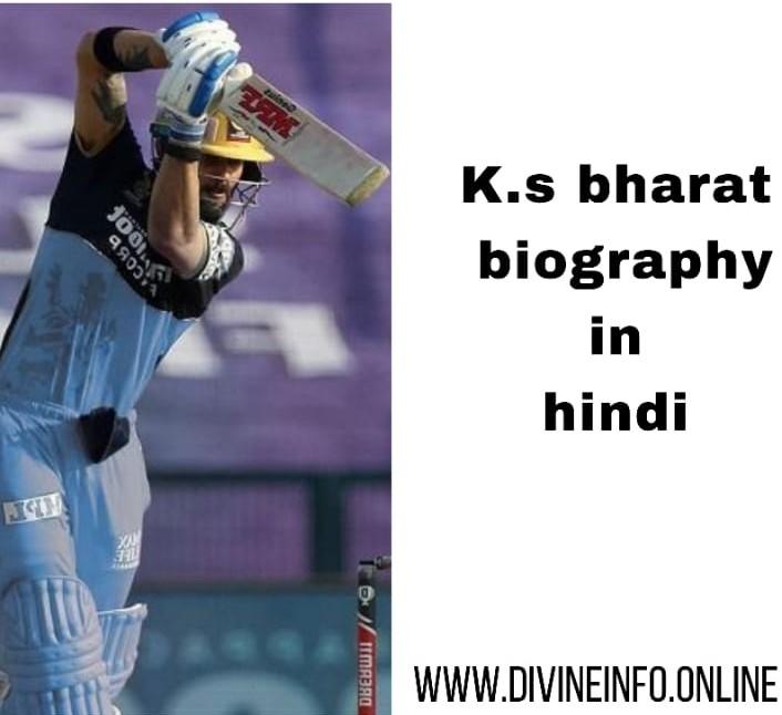 Srikar Bharat  का जीवन परिचय । Srikar Bharat Biography in hindi biography   rcb,stats,wife,wicketkeeper,