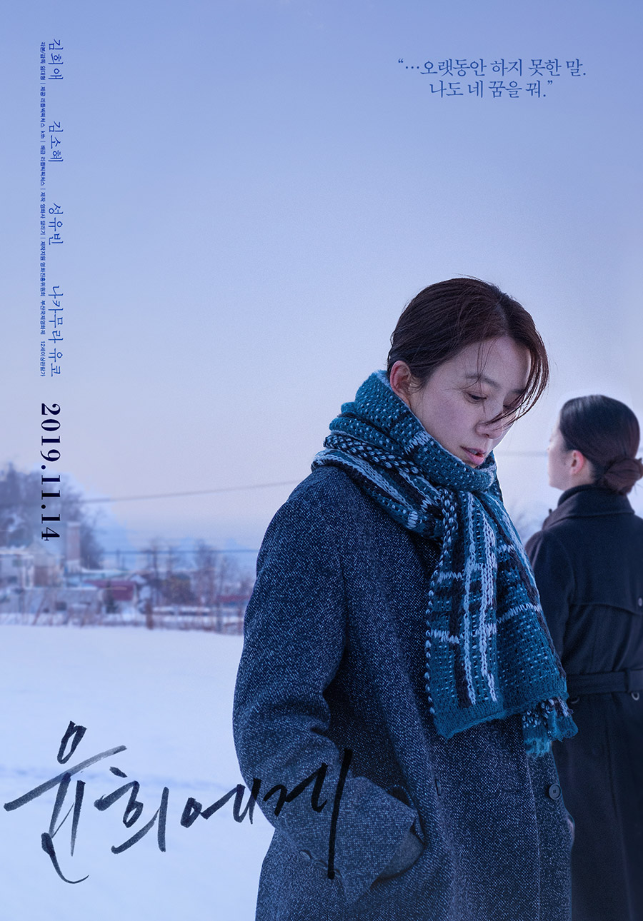 Sinopsis Film Korea Moonlit Winter (2019)