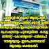 പുനലൂർ താലൂക്ക് ആശുപത്രി ജനറൽ ആശുപത്രിയാക്കാൻ മന്ത്രി രാജുവും കൊല്ലം MP NK പ്രേമചന്ദ്രനും പുനലൂരിലെ കമ്മ്യുണിസ്റ്റ്-കോൺഗ്രസ്-BJP നേതൃത്വവും ഇടപെടണം എന്നാവശ്യം ശക്തമായി...!!!