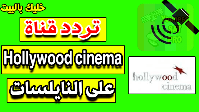 Installing the frequency of the Hollywood cinema channel on Nilesat 2020
