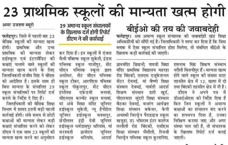 फतेहपुर - 23 मान्यता प्राप्त प्राथमिक स्कूलों की मान्यता होगी खत्म,अमान्य स्कूल का संचालन मिला तो नपेंगे बीईओ