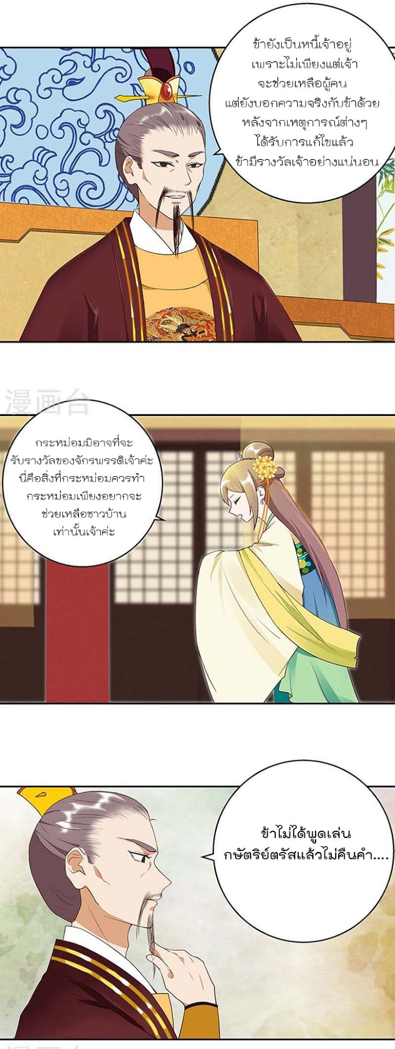 The Bloody Merchant Empress and the Cold Husband s Forceful Doting - หน้า 4