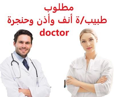 وظائف السعودية مطلوب طبيب/ة أنف وأذن وحنجرة doctor