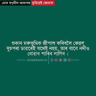 Mahabharata Quotes In Assamese|Religious Quote