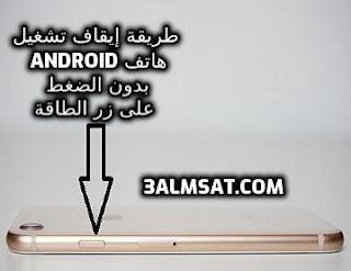 طريقة إيقاف تشغيل هاتف Android بدون الضغط على زر الطاقة