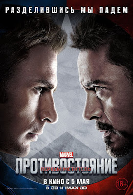 "Captain America: Civil War ""Team Cap vs Team Iron Man"" International Character Movie Poster Set - Captain America vs Iron Man"