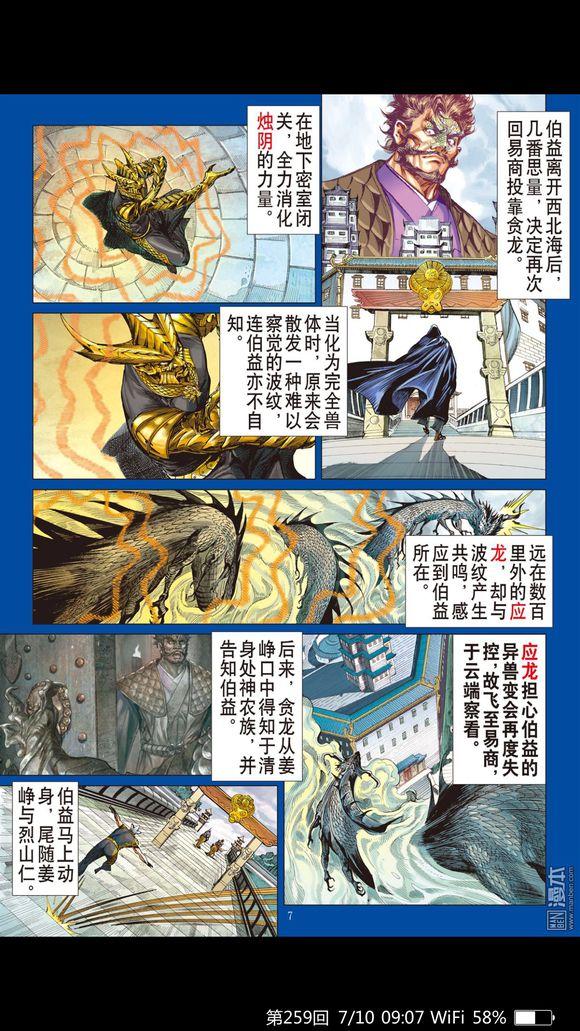 Sơn Hải Nghịch Chiến Chap 88 - Trang 9
