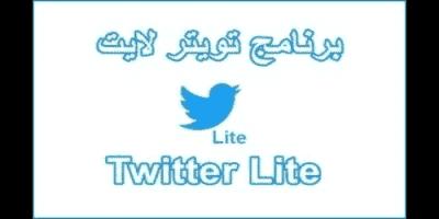 تحميل برنامج تويتر لايت 2020 للاندرويد وللايفون مجانا Twitter Lite تنزيل اصدار قديم