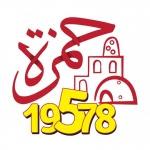 منيو وفروع وأرقام توصيل ودليفري مطعم حمزة 2020