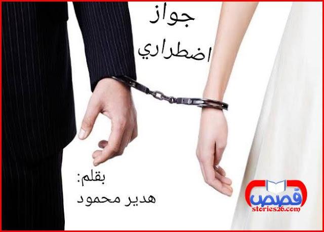 رواية جواز اضطرارى بقلم هدير محمود